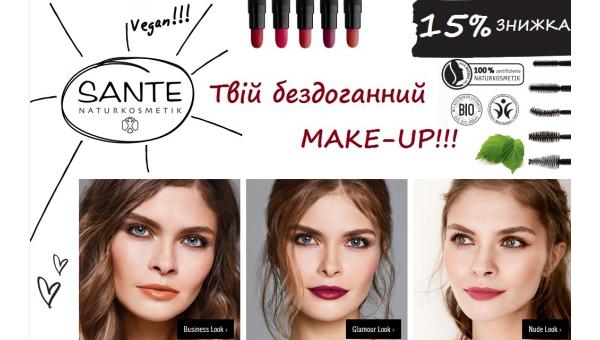 Большой ассортимент для идеального Make-up образа со скидкой 15% в ИЮНЕ! Не пропусти!