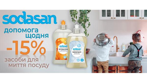 Sodasan: скидка 15% на все средства для мытья посуды в июне