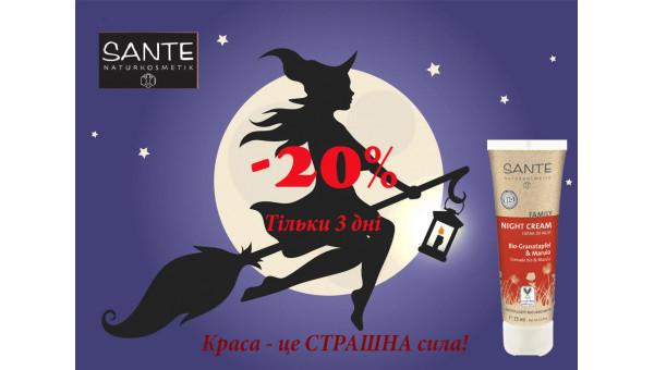 20% скидка на весь ассортимент Sante в честь halloween