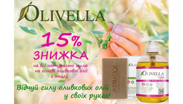-15% на все натуральное мыло ТМ Olivella