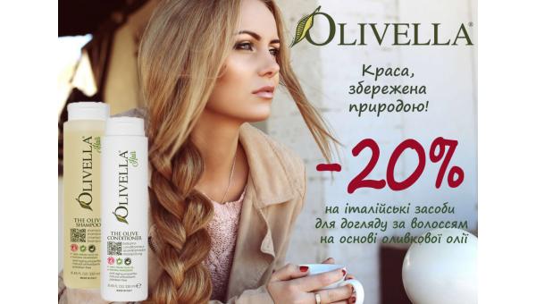 -20% укрепляющий шампунь и кондиционер ТМ OLIVELLA
