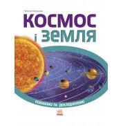 Енциклопедія Пізнаємо та досліджуємо: Космос і Земля Ранок
