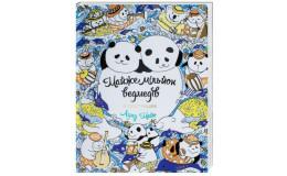 Книга раскраска Почти Миллион медведей Ранок