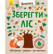 Екокнига Зберегти ліс, посібник із порятунку планети Ранок