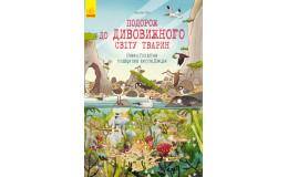 Енциклопедія Подорож до дивовижного світу тварин Брендан Кірні Ранок