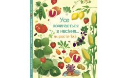 Енциклопедія Усе починається з насіння (Як росте їжа) Емілі Боун Ранок