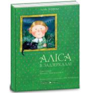 Книга Аліса в задзеркаллі Льюіс Керролл, Ранок