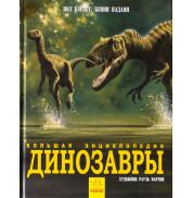 Велика енциклопедія Динозаври Ранок