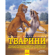 Велика енциклопедія Тварини дольодикового періоду Ранок