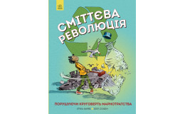 Енциклопедія сміттєва революція Еріка Файві Ранок