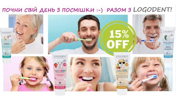 -15% на зубные пасты ТМ Logona