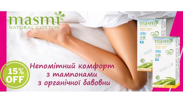 -15% на органические тампоны ТМ Masmi