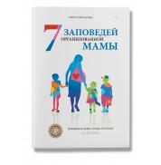 Книга 7 заповедей организованной мамы