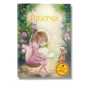 Книга Притчи том 1 Ицхак Пинтосевич