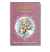 Книга Притчи том 2 Ицхак Пинтосевич