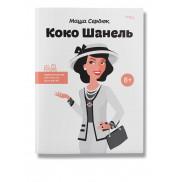 Книга Коко шанель. Удивиительные личности для детей
