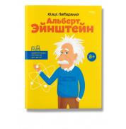 Книга Альберт Эйнштейн. Удивиительные личности для детей
