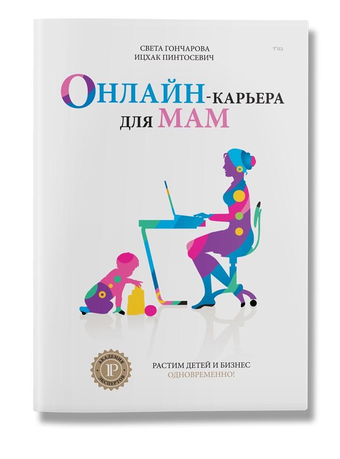 Книга Онлайн-карьера для мам