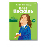 Книга Блез Паскаль. Удивиительные личности для детей
