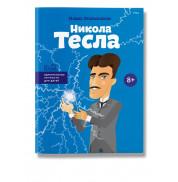 Книга Никола Тесла. Удивиительные личности для детей