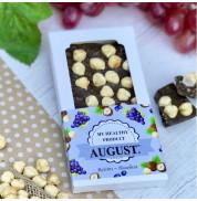 Шоколад на кэробе без сахара С фундуком и изюмом August 100 гр