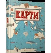 Книга виммельбух Карти Видавництво старого Лева