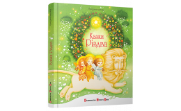 Книга Казки Різдва Видавництво старого Лева