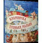 Книга Крамничка тітоньки Мальви Видавництво старого Лева