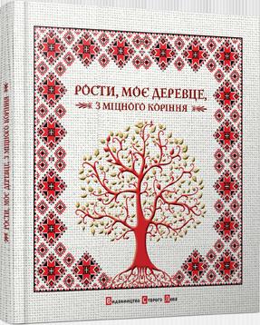 Книга Рости моє деревце Видавництво старого Лева