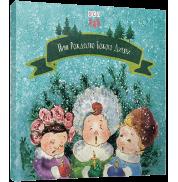 Книга Нині Рождество Божого Дитяти Видавництво старого Лева
