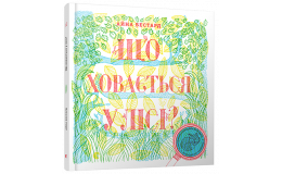 Книга виммельбух Що ховається у лісі? Видавництво старого Лева