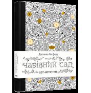 Блокнот Чарівний сад Видавництво старого Лева