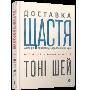 Книга Доставка щастя Видавництво старого Лева