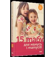 Книга 15 табу для матусь і татусів Видавництво старого Лева