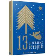 Книга 13 різдвяних історій Видавництво старого Лева