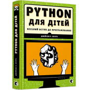 Книга PYTHON для дітей. Веселий вступ до програмування Видавництво старого Лева