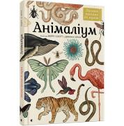 Книга Анімаліум Видавництво старого Лева