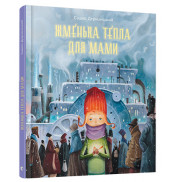 Книга Жменька тепла для мами Видавництво старого Лева