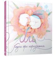 Книга Іль. Казка про народження Видавництво старого Лева