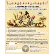 ЭМОЧКИ -бокаши микробиологический препарат Заря