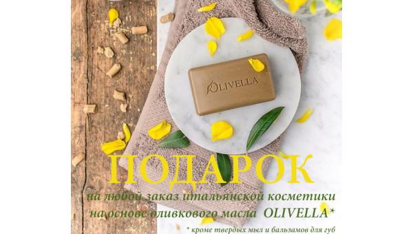 Olivella - мыло в подарок к покупке.