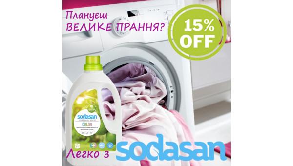 Акция Sodasan -15 % на акционные средства для стирки
