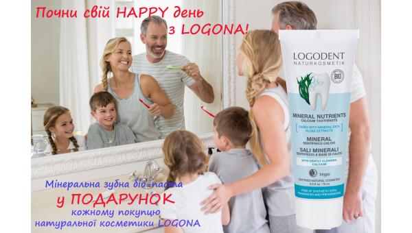 Зубная паста Logona в подарок!