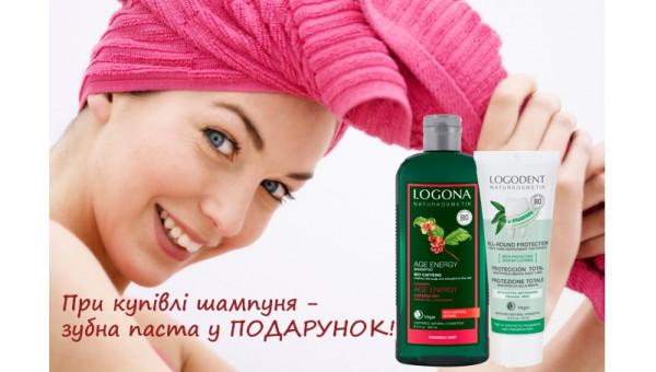 Logona -  при покупке шампуня зубная паста в подарок!