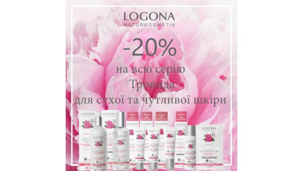 Скидка 20% на розовую серию Logona в августе!
