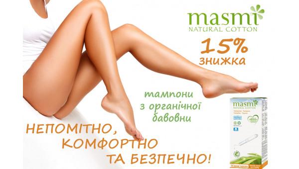 Masmi - СКИДКА 15% НА ВСЕ ТАМПОНЫ ИЗ ОРГАНИЧЕСКОГО ХЛОПКА!