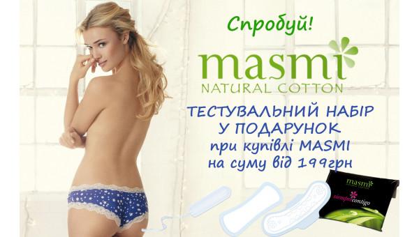 Masmi - тест-набор в подарок!