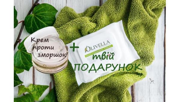 Olivella - подарок к покупке крема против морщин!