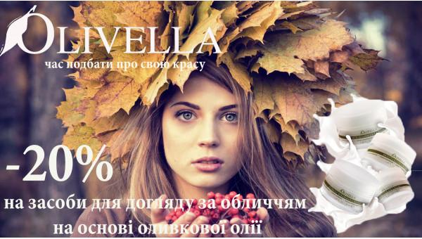 OLIVELLA - скидка 20% на кремы для лица в cентябре!