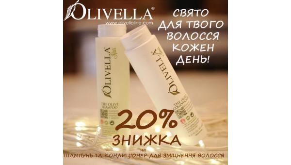 Уход за волосами Olivella со скидкой 20%